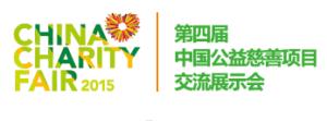 china-charity-fair