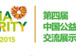 china-charity-fair-300x111