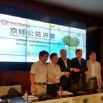 Original - Jingshi Philanthropy Seminar Series