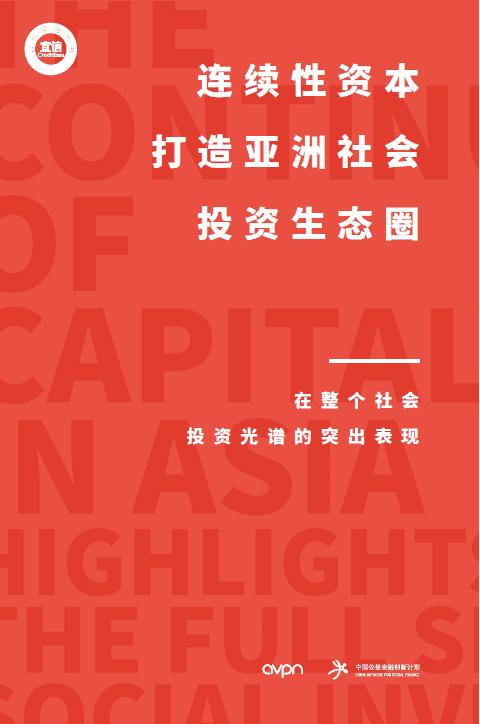 连续性资本打造亚洲社会投资生态圈_Front Cover Image