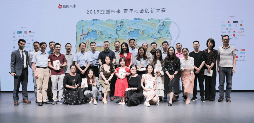 The 2019 awards ceremony of Yi Chuang competition, which supports social enterprises with a focus on disabled entrepreneurs in China.